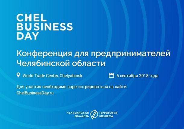 В Челябинске проведут большую конференцию для предпринимателей